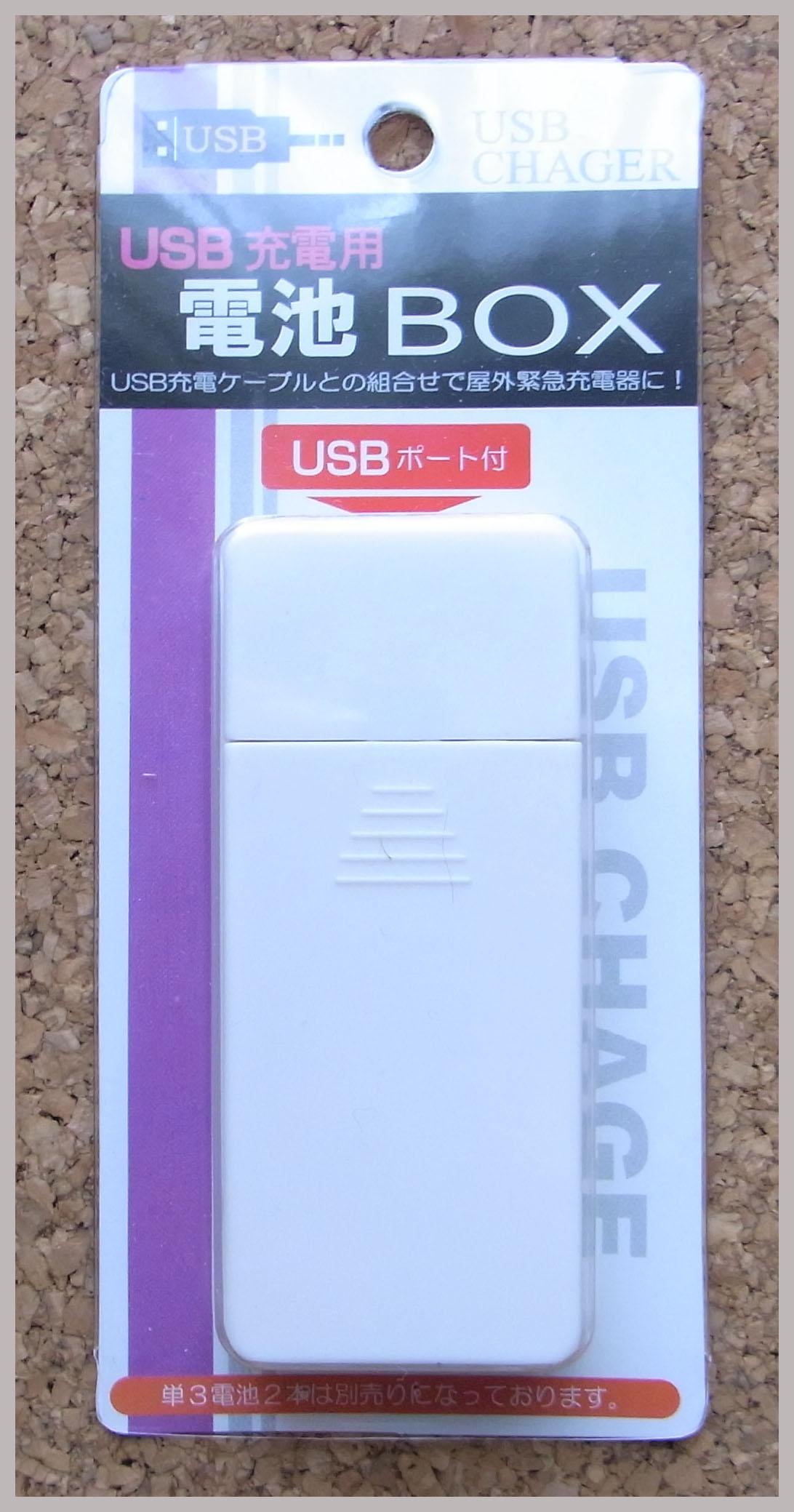 batterybox1