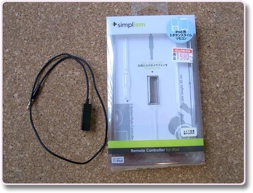 トリニティー社iPod Shuffle 3rd Gen用リモコンケーブル