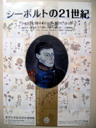 シーボルトの21世紀展カタログ