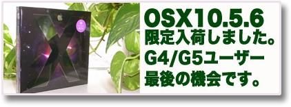 OSX Leopard販売中! width=